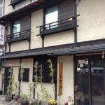 Ryokan & Onsen - Kyoto